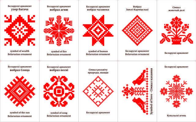 вышивка белорусский орнамент - Поиск в Google