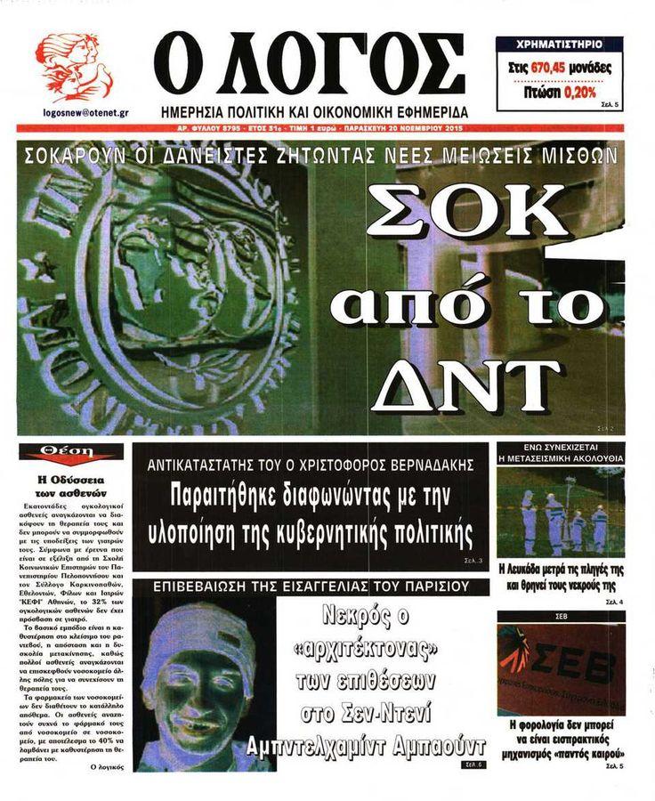 Εφημερίδα Ο ΛΟΓΟΣ - Παρασκευή, 20 Νοεμβρίου 2015