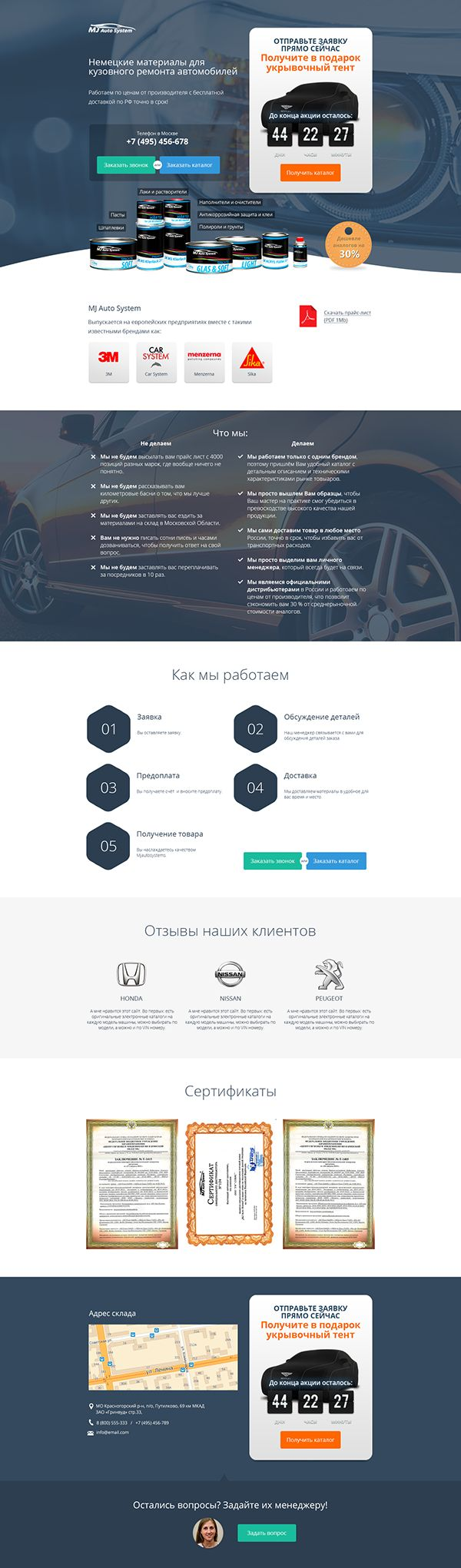 MJ Auto System landing page by Alexander Petrov, via Behance