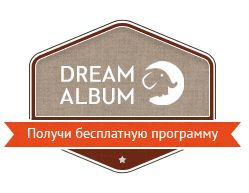 Перейти на страницу и скачать Dream Album