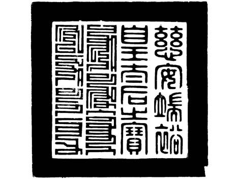 Stamp of the seal of Empress Ci'an Duanyu.