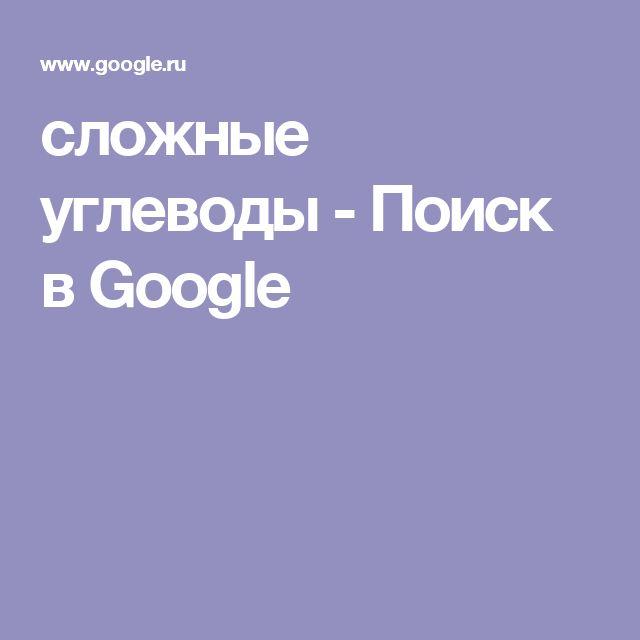 сложные углеводы - Поиск в Google