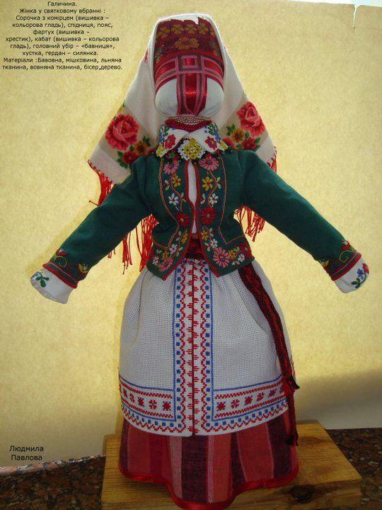 Motanka doll by Lydmyla Pavlova. Galician folk costume.