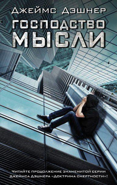 Господство Мысли - Джеймс Дэшнер  Продолжение романа \Смертоносная игра\.  Майклу шестнадцать, и он – один из самых успешных геймеров в виртнете – совершенной игровой паутине с сотнями тысяч локаций. Здесь возможно все: поох