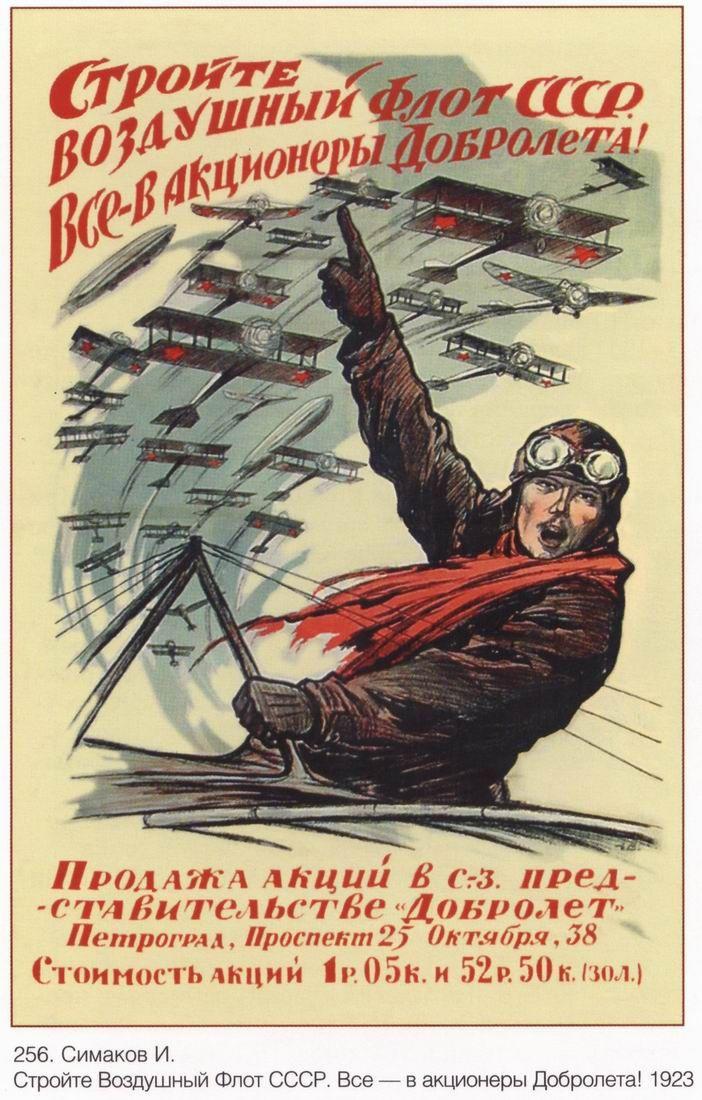 Летчики на старых открытках, поздравлением благовещение аполлинарий