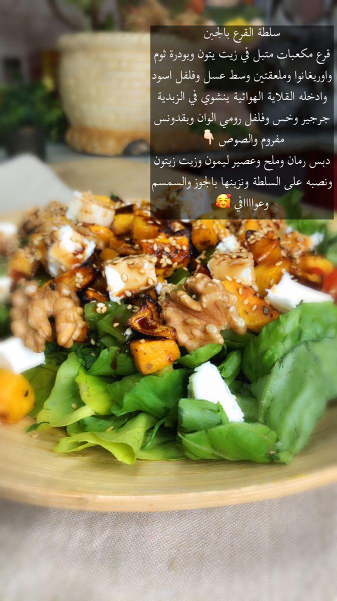 Pin By Rahmah Star On Salati I Turshii 2 Cooking Food Arabic Food
