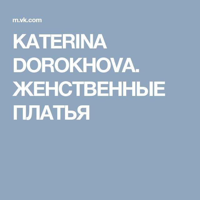 KATERINA DOROКHOVA. ЖЕНСТВЕННЫЕ ПЛАТЬЯ