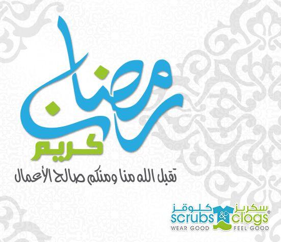 We would like to wish you and your families a blessed and joyful Ramadan. #RamadanKareem #Dubai #ScrubsAndClogs