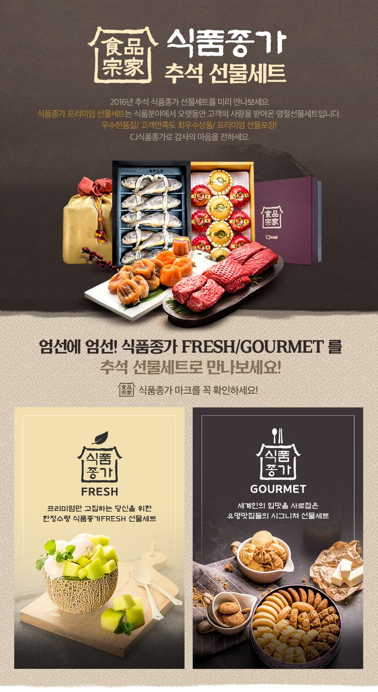 2016 추석 식품종가 선물세트 | O! Shopping Smart - CJmall                                                                                                                                                                                 More