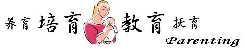 Chinese Words and Phrases for Adoptive Parents (with pronunciation)