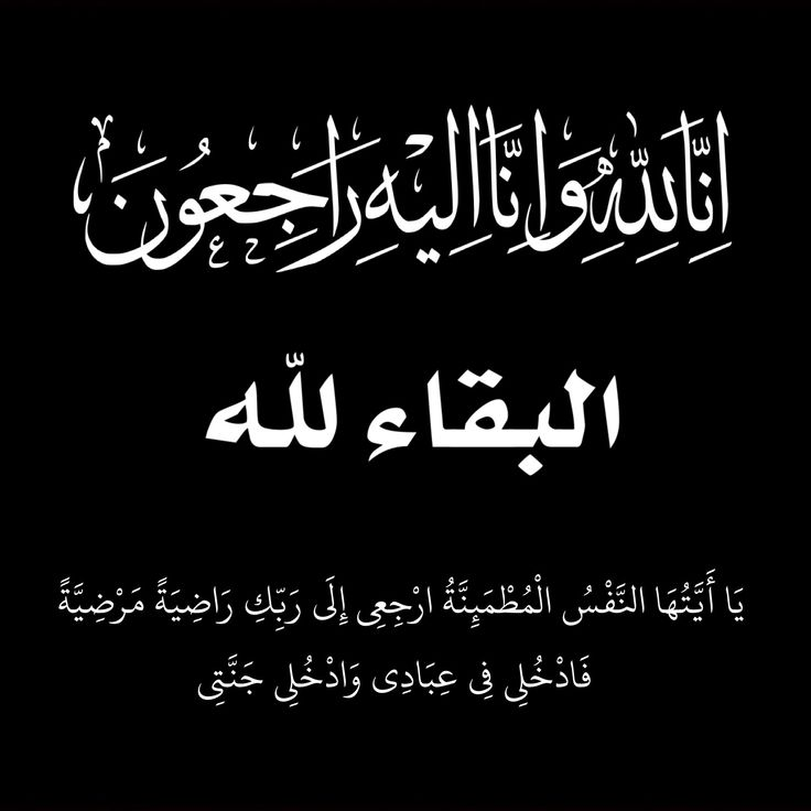 Pin By أدعية إسلامية دعاء أأذكار الج On دعاء للميت Islam Quran Islam Quran