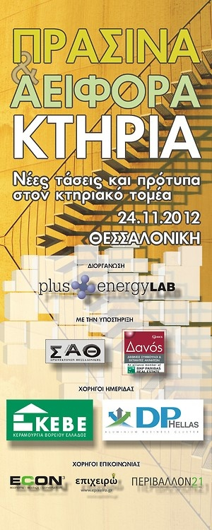 Green Buildings Conference in Thessaloniki