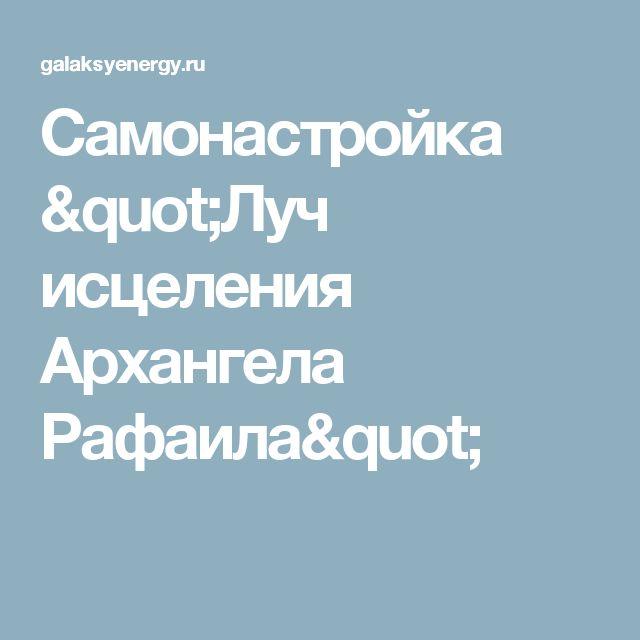"""Самонастройка """"Луч исцеления Архангела Рафаила"""""""