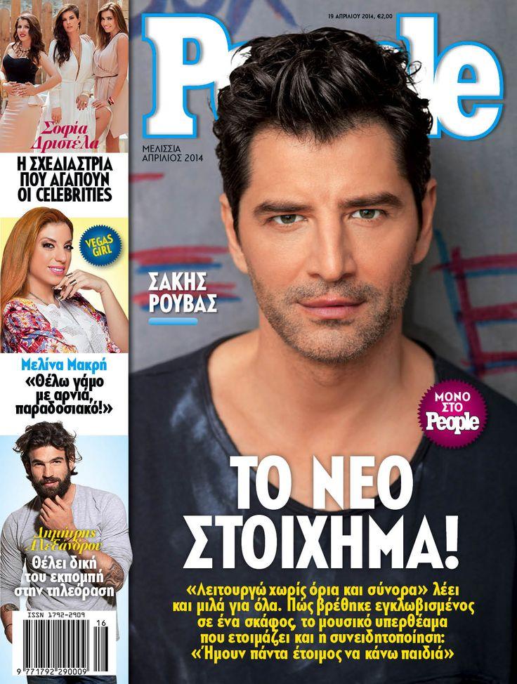 Sakis Rouvas for People [Greece], April 2014 - To νέο στοίχημα του Σάκη Ρουβά.
