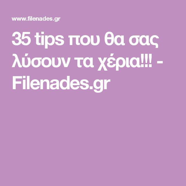 35 tips που θα σας λύσουν τα χέρια!!! - Filenades.gr