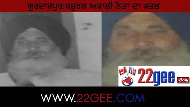 Gurbachan Singh from Gurdaspur has been murdered by local Congress leader and his son. Congress leader Surjit Singh and his two associates have been accused by the family of victim. Sarabjit Singh son of the deceased Gurbachan Singh told the media person, they had no enmity with accused or his associates.