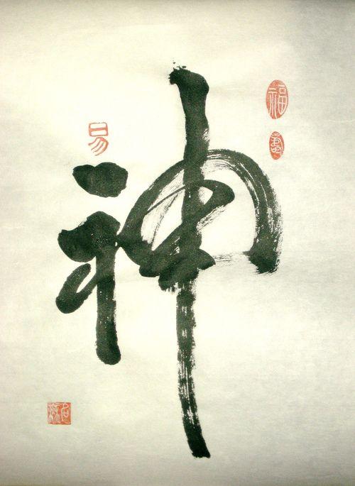 555 Best Chinese Calligraphy Patterns Simbols Art