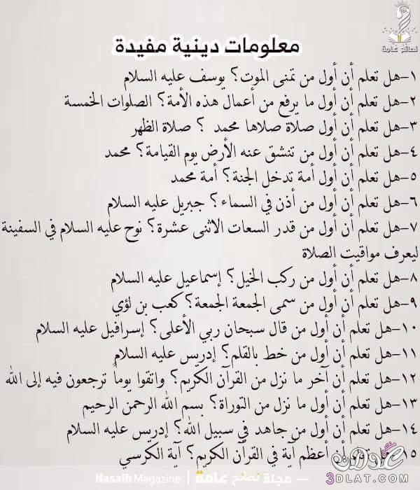تعلم معلومات دينية جميلة 3dlat Net 03 16 C87b Quran Quotes Love Islamic Inspirational Quotes Islamic Phrases