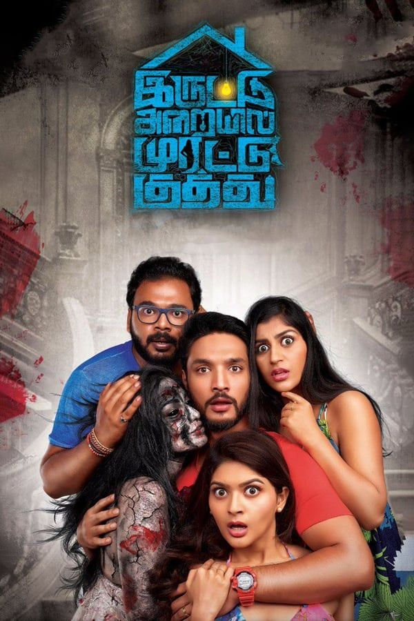 Iruttu Araiyil Murattu Kuthu Movies Posters 2 Full Movies