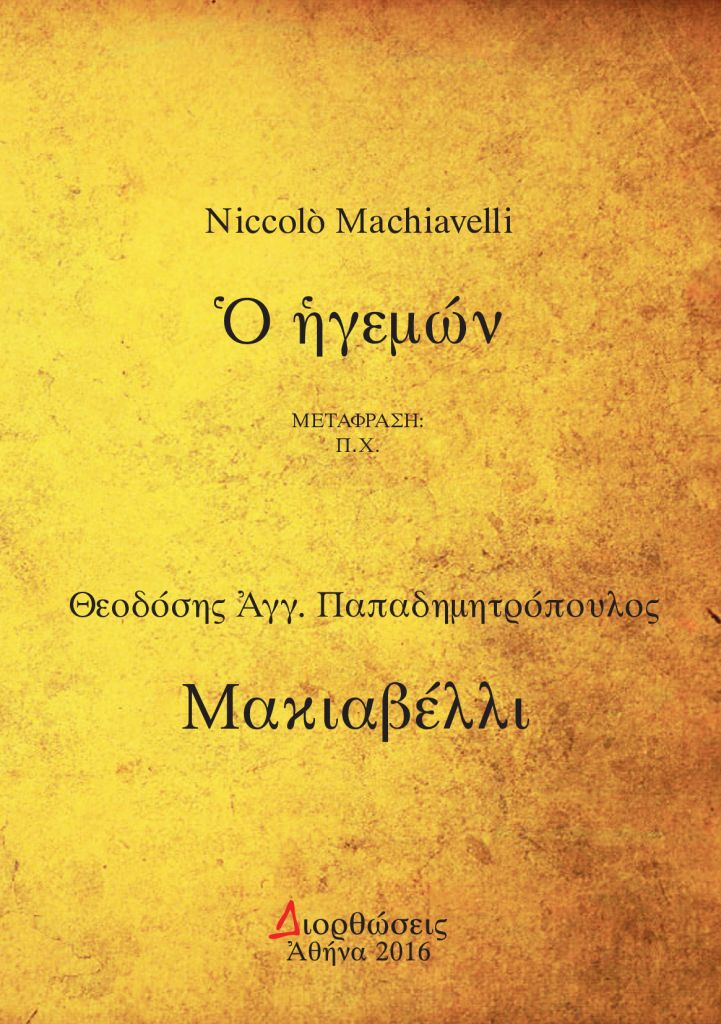 Διορθώσεις   Niccolò Machiavelli, «Ὁ Ἡγεμών» - Θεοδόσης Ἀγγ. Παπαδημητρόπουλος, «Μακιαβέλλι»