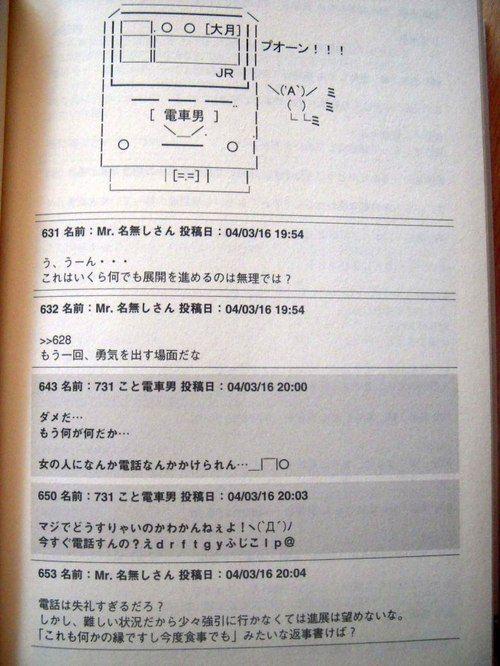 Resultado de imagem para densha otoko kaomoji