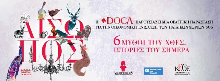 """""""6 Μύθοι του Xθες… Ιστορίες του Σήμερα"""" για την ενίσχυση των Παιδικών Χωριών SOS Ελλάδος  Μια πρωτότυπη θεατρική παράσταση με θέμα έξι ιστορίες των Μύθων του Αισώπου, διοργανώνεται με πρωτοβουλία της εταιρίας DOCA, για την ενίσχυση των Παιδικών Χωριών SOS Ελλάδος, τη Δευτέρα 30 Νοεμβρίου 2015 και ώρα 20:00, στο Βασιλικό Θέατρο Θεσσαλονίκης. https://www.facebook.com/events/1046755002024925/"""