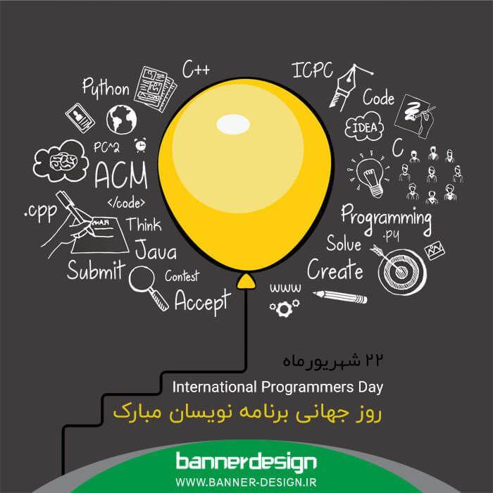 روز جهانی برنامه نویسان  www.Banner-Design.ir  #برنامه_نویس #Programmer