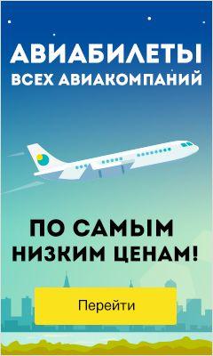 Дешевые авиабилеты спецпредложения - Авиабилеты купить онлайн. Авиабилеты цены…