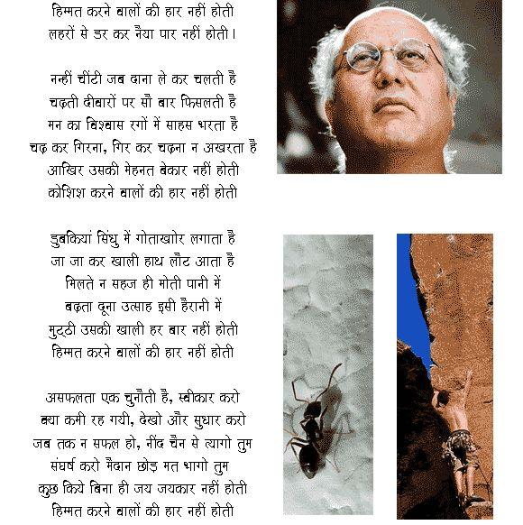 harivansh rai bachhan Includes harivansh rai bachchan photos, harivansh rai bachchan wallpapers, harivansh rai bachchan biography, harivansh rai bachchan videos, harivansh rai bachchan.
