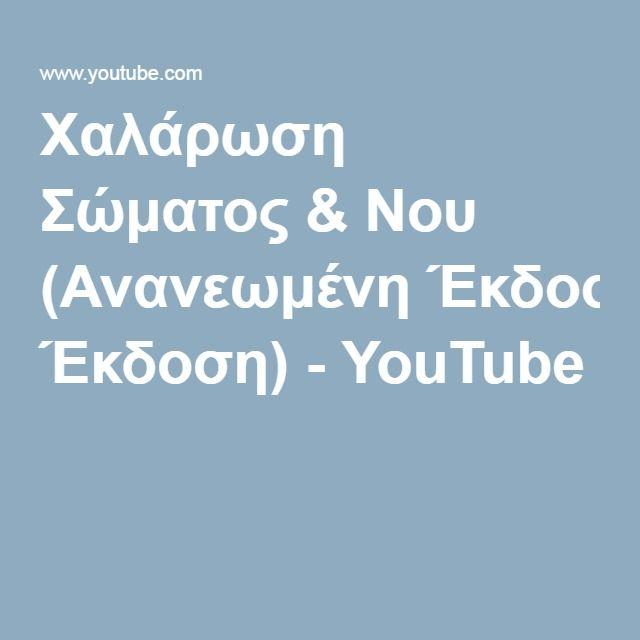 Χαλάρωση Σώματος & Νου (Ανανεωμένη Έκδοση) - YouTube