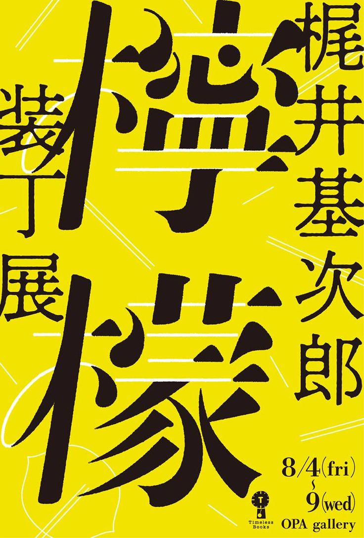 Chinese typography/ lemon