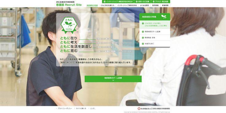 済生会横浜市南部病院 看護部リクルートサイト