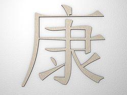 Chinesisches Schriftzeichen Gesundheit aus Edelstahl