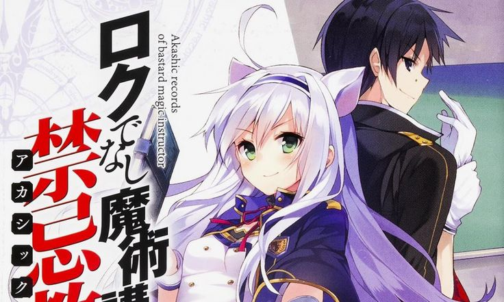 Las novelas de Roku de Nashi Majutsu Koushi to Kinki Kyouten tendrán anime