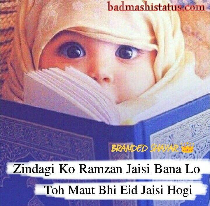 Cute Babies Ramzaan Mubarak Hindi Status Ramadan Quotes Instagram Status Ramadan Mubarak Wallpapers