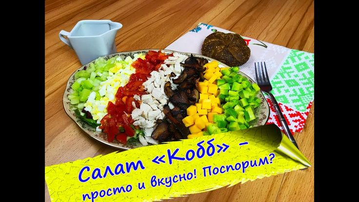 """Салат """"Кобб"""" - легкий и очень вкусный салат!"""