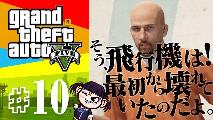 【PS4でGTA5】はじめたばかり!仲間とミッション【脱獄大作戦】