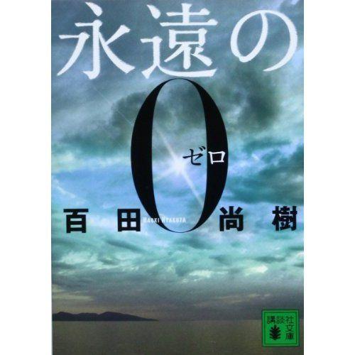 永遠のゼロ/百田 尚樹