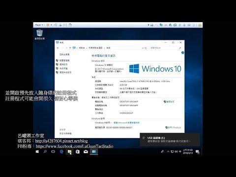 此文章最後更新時間:2018/12/08 微軟 Windows 10 專業版 64位元 (繁體中文下載+免費永久序號註冊+隨身碟安裝) 本站 ...