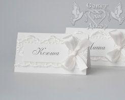 """Рассадочные карточки с именами """"Белое чудо"""""""