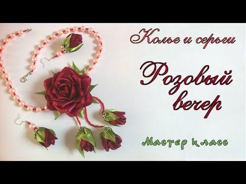 #Колье и #серьги роза #канзаши из атласных лент Мастер класс. Necklace and earrings of satin ribbons - YouTube