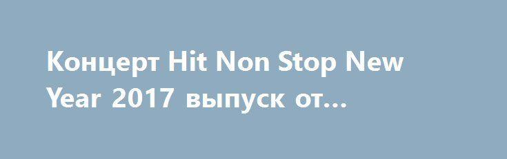 Концерт Hit Non Stop New Year 2017 выпуск от 31.12.2016 http://kinofak.net/publ/peredachi/koncert_hit_non_stop_new_year_2017_vypusk_ot_31_12_2016_hd_3/12-1-0-4837  Канал Europa Plus TV преставляет незабываемый концерт в новогодний вечер. Только самые лучшие артисты, потрясающие выступления, внезапные подарки, отличный юмор и стопроцентный нон-стоп. Только на канале Europa Plus TV будет самый жаркий Новый год. В концерте выступят Егор Крид, Ханна, Алина Артц, Джиган, Мот, Олег Майами, Анна…