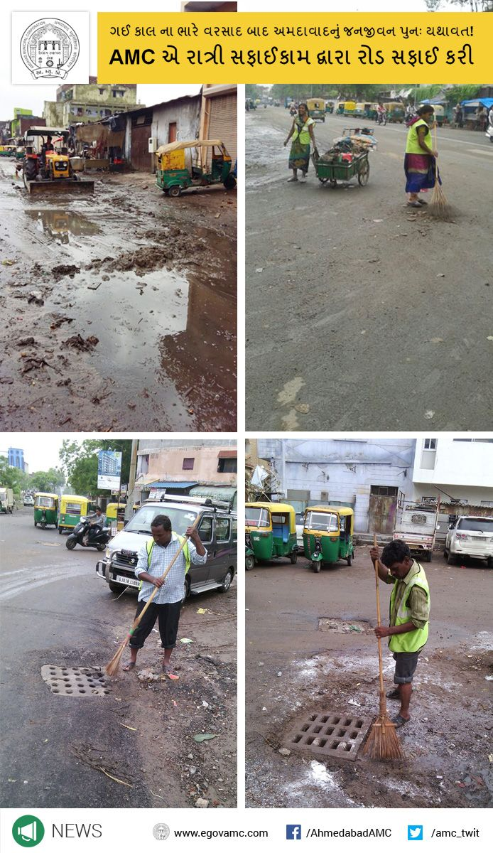 ગઈ કાલ ના ભારે વરસાદ બાદ અમદાવાદનું જનજીવન પુનઃ યથાવત! AMC એ રાત્રી સફાઈકામ દ્વારા રોડ સફાઈ કરી. #AhmedabadRains #Ahmedabad