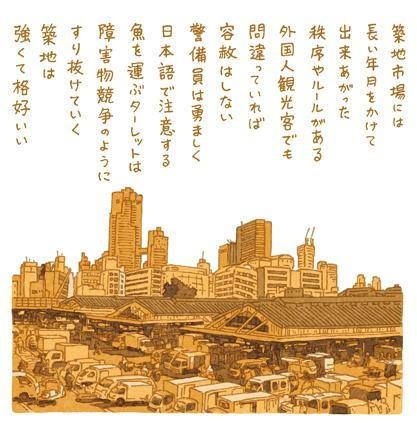 Tsuchimochi's One Hundred Famous Views of Tokyo | Katern: Japan