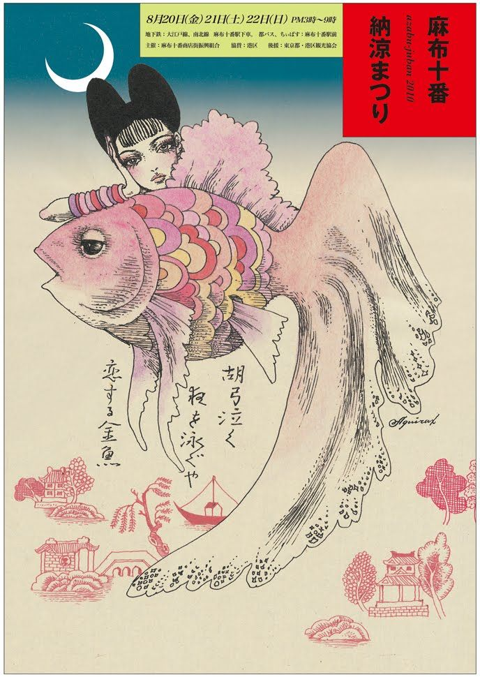 Azabu Juban Summer Festival Poster Tokyo, designed by Uno Akira
