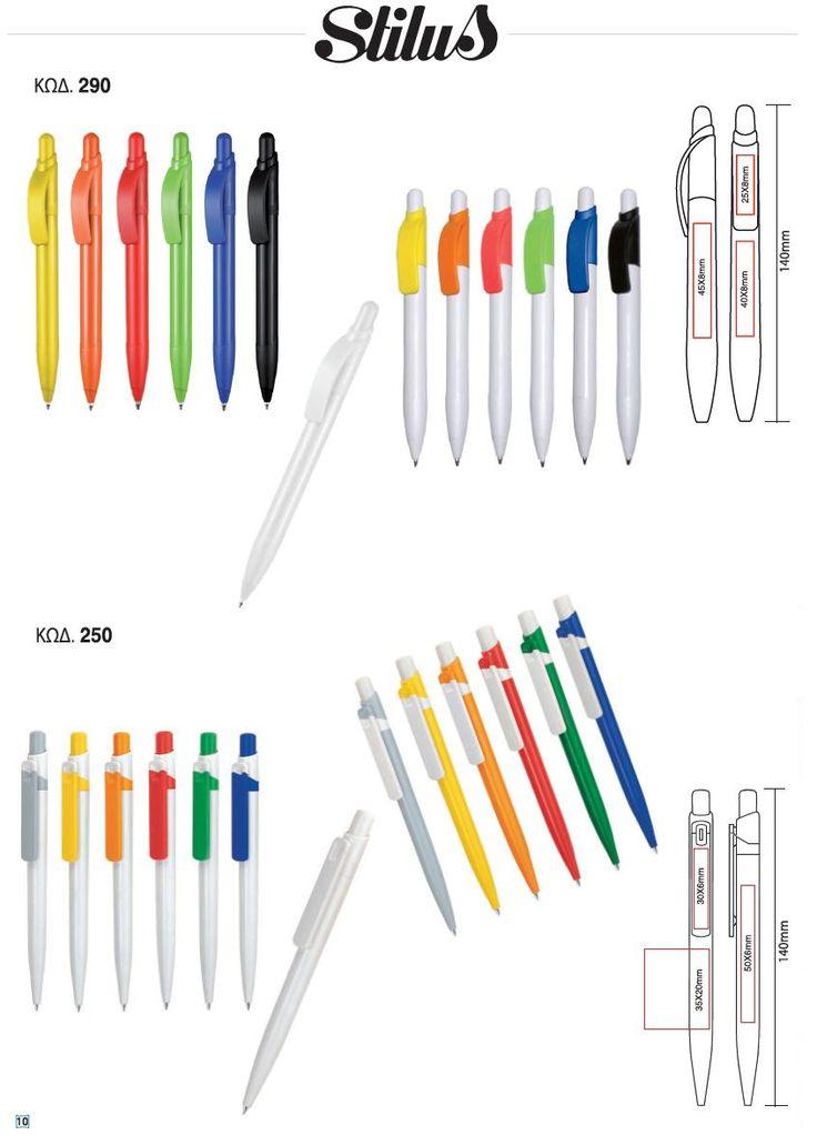 Στυλό, Διαφημιστικά, Διαφημιστικά Δώρα. www.karampidis.gr