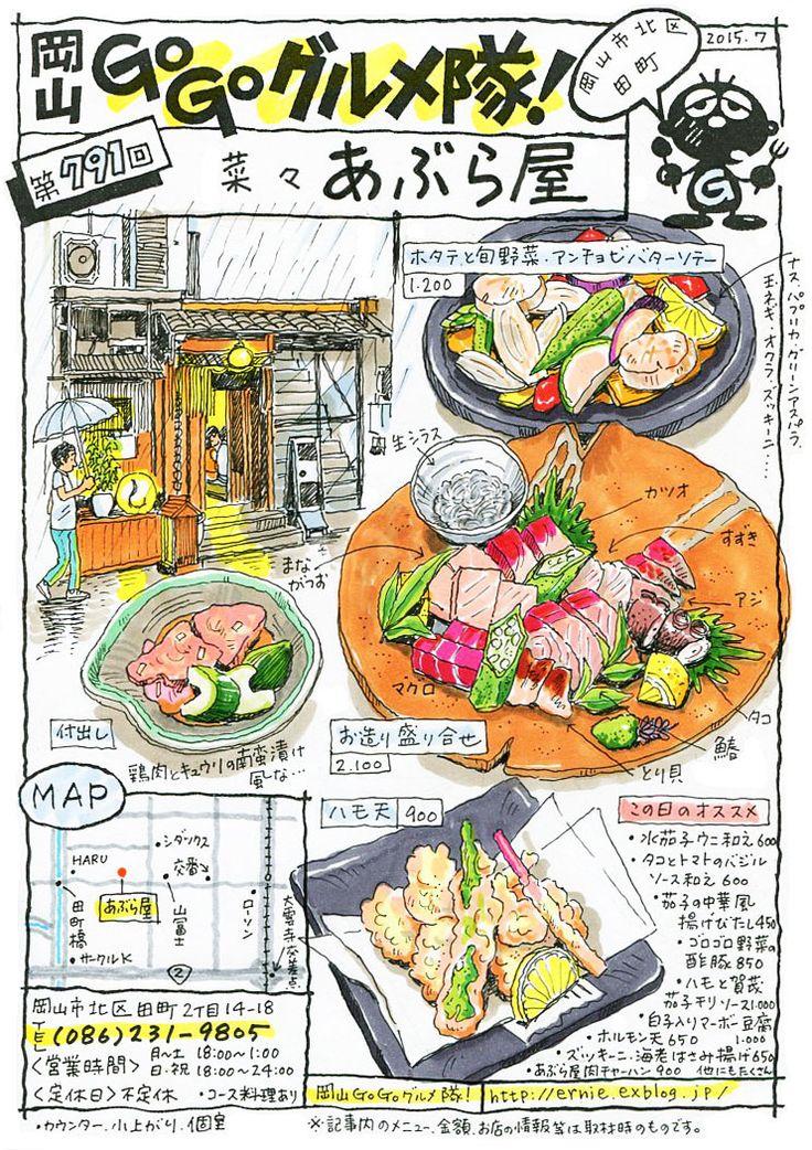okayama japan aburaya 菜々あぶら屋 岡山市北区田町
