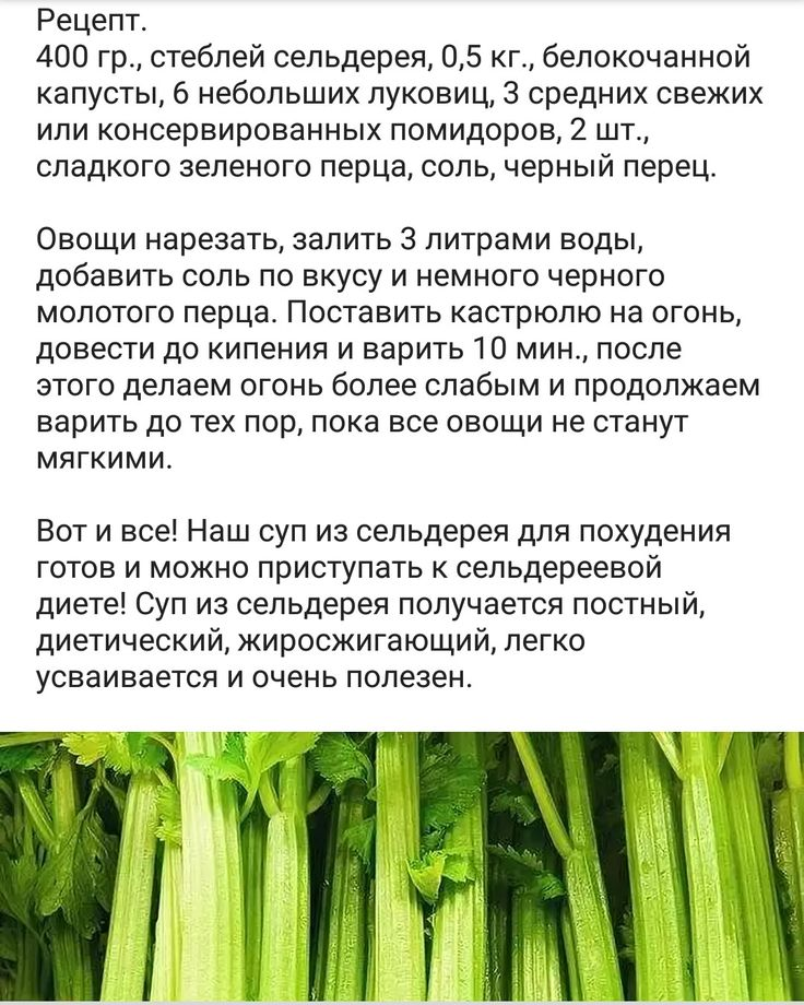 Сельдереевый рецепт похудения