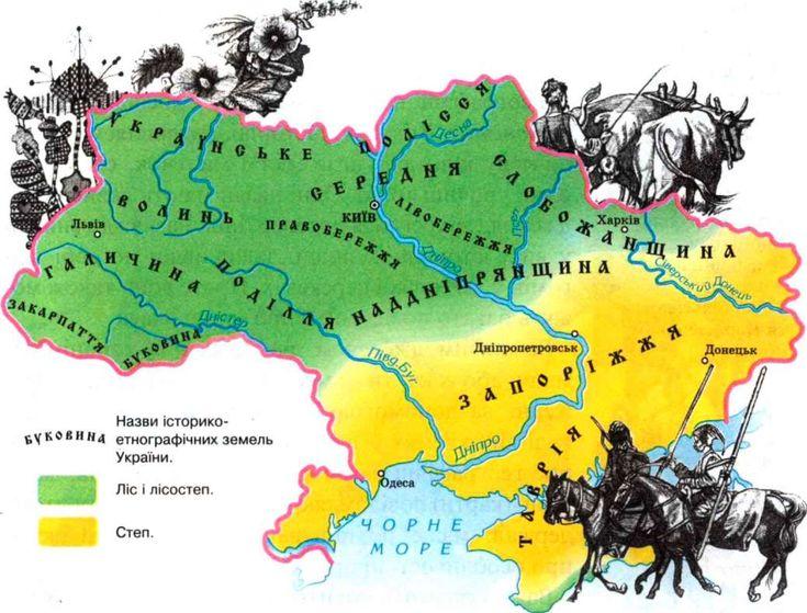 історичні регіони України