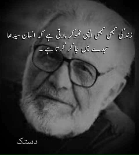 Uff so true kyunki sirf Allah k aagay sar jhuka kar hi aasu rukte hain dil sambhalta hai aur dard sehne ki taaqat milti hai :(